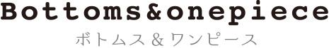 ボトムス&ワンピース