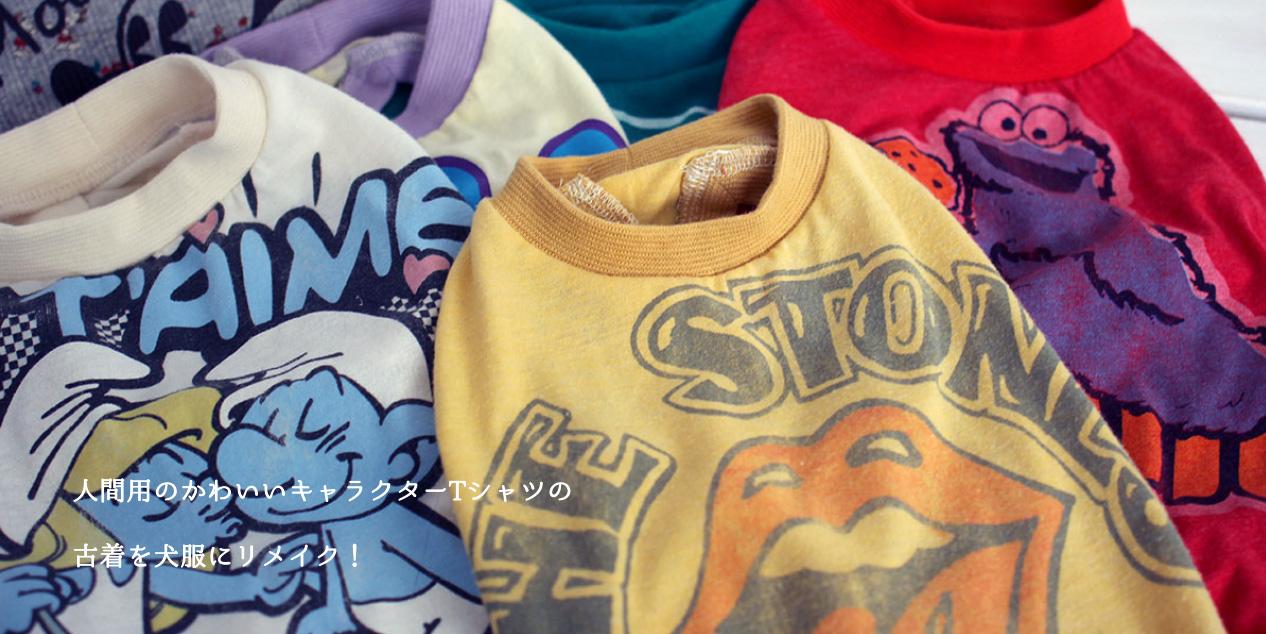 usedTshirt / リメイクTシャツ